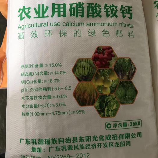农业用硝酸铵钙 火龙果 柑橘 百香果等水果快速补充钙含量