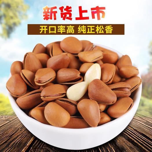 【亏本冲量包邮】开口原味松子红松子散装特产坚果仁零食批发