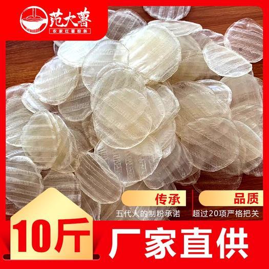 网红小粉皮、厂家直销、品质保证、传统晾晒工艺