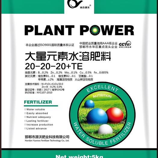 水溶肥源沃品牌水溶肥大量元素水溶肥国家认证,高氮高磷高钾