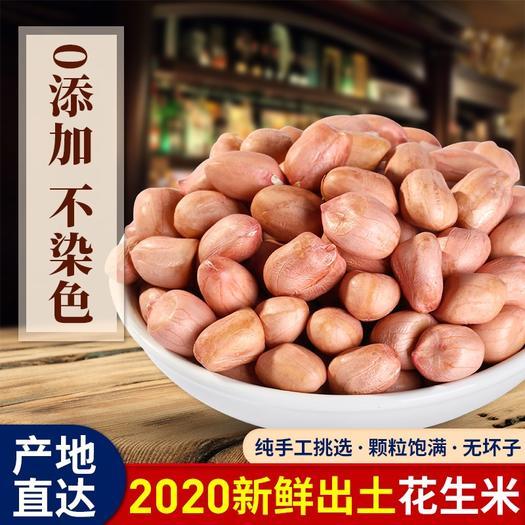 花生米产地直供2020年新干货花生米批发零售全国直发一件代发