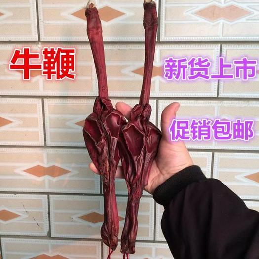 青藏特產大號牦牛鞭整條帶睪丸高海拔營養豐富泡酒干貨促價包郵