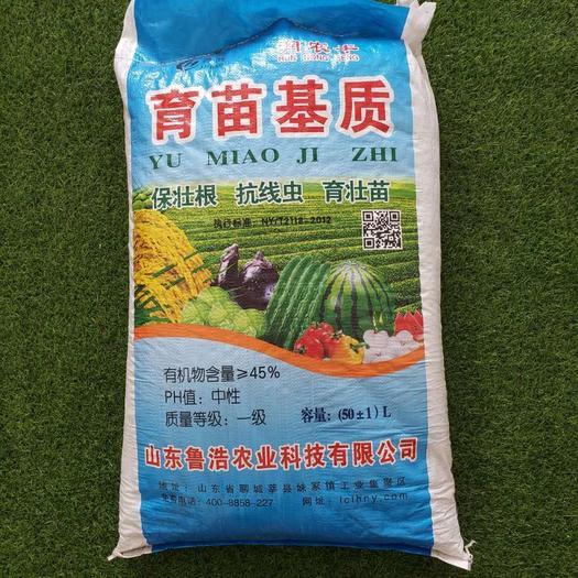 育苗基质  营养土 国标50L 有各瓜果蔬菜.中草药草莓等各种配方