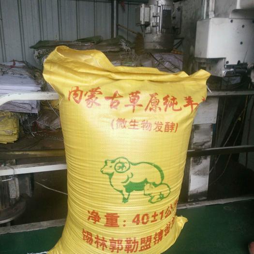 羊糞  純天然有機發酵一一綠色、有機、高效農業首選!