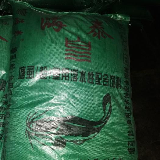 配合饲料  海泰膨化浮水塘虱鱼料鲶鱼料1号38%蛋白粒径1.2重20公斤