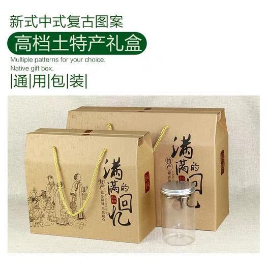 通用高档复古土特产包装盒高档年货礼品盒传统农产品创意精品礼