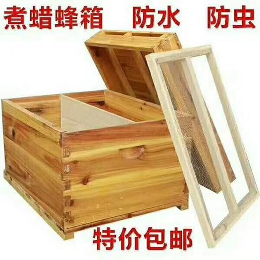 蜂箱,中蜂意蜂养蜂工具,杉木煮蜡蜂箱,标准十框活底活框