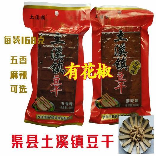 【包邮】四川渠县特产土溪豆干麻辣豆腐干卤味五香豆干