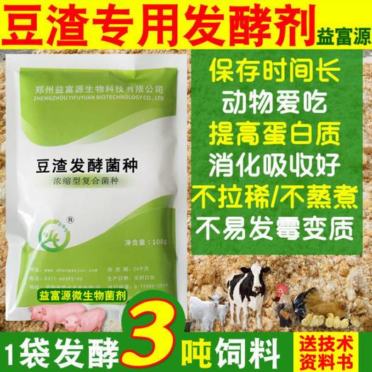 豆渣发酵剂  豆腐渣发剂玉米面1袋发酵3吨 厂家直销 保存时间长送技术资料