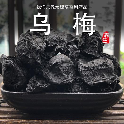 乌梅乌梅干酸梅汤原料散装无添加烟熏乌梅特级泡茶中药材药用