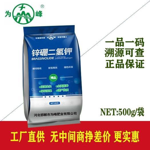 包邮/为峰锌硼二氢钾 磷酸二氢钾 叶面肥 冲施肥