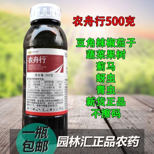 银农农舟行杀虫剂5%甲氨基阿维菌素苯甲酸盐农药豆角辣椒蓟马5