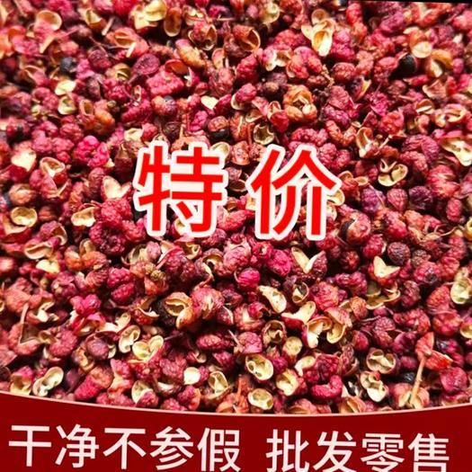 大红袍花椒  山东陕西大红袍梅花椒麻香不掺假,不洒水,5斤21省中通包邮