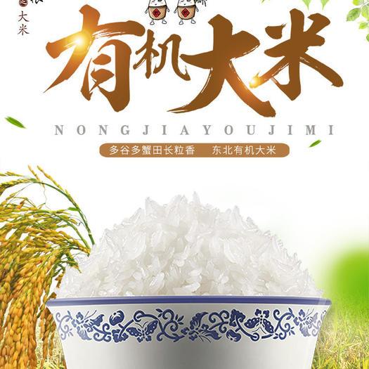 東北大米有機蟹田米5kg裝20年新磨粳米真空裝產地直供甄選