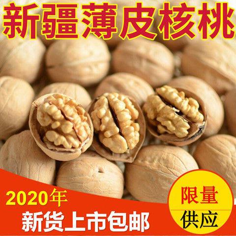 青皮核桃  新疆薄皮干核桃阿克苏特产原味农家老树核桃 坚果500g包邮