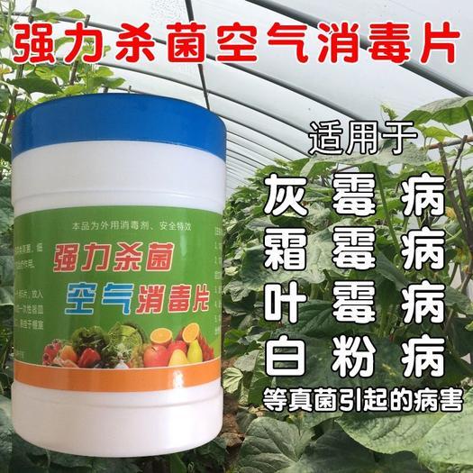 農用消毒產品 農業大棚溫室殺菌空氣消毒片殺菌熏棚預防灰霉病青枯霜霉病葉霉病