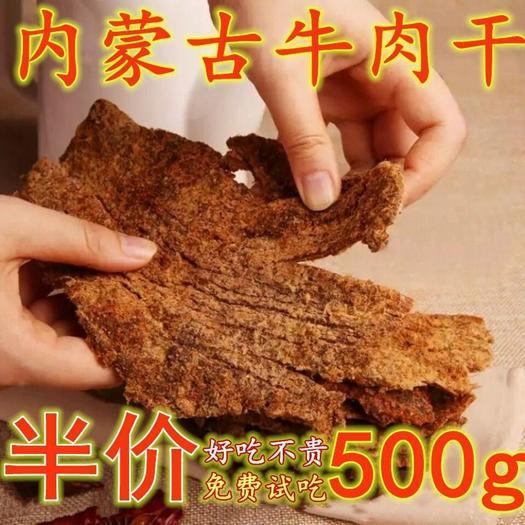 牛肉干正宗内蒙古特产手撕风干牛肉片500g休闲零食小吃批发包