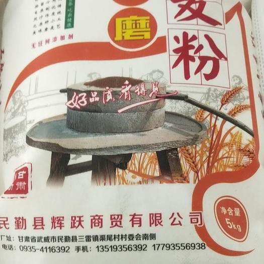 石磨面粉  石磨小麦粉原汁原味 麦香味浓 不含任何添加剂