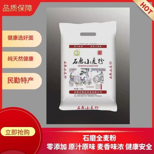民勤石磨小麦粉 原汁原味 麦香味浓 健康安全 零添加
