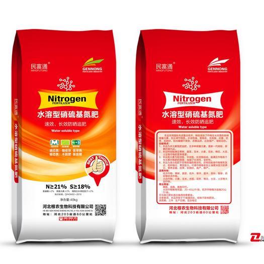 氮肥  全水溶。氮追肥,本品氮元素为短效氮,中效氮,长效氮,厂家直销