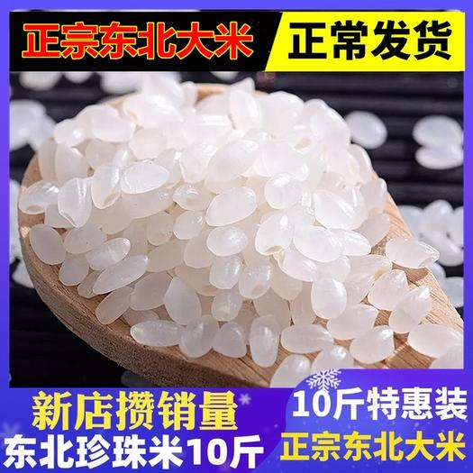 东北大米珍珠米5公斤甄选好米,颗粒饱满,晶莹剔透。
