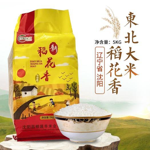 东北大米稻花香2号产地直供5公斤甄选好米,一件代发包邮