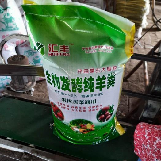羊粪生物发酵纯羊粪肥 生根壮苗松土 保花保果 促生长