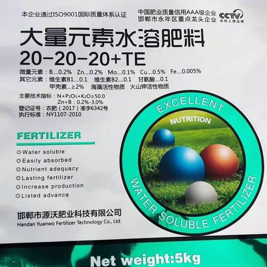 大量元素肥料  大量元素水溶肥20-20-20+TE源沃平衡氮磷钾【包邮】