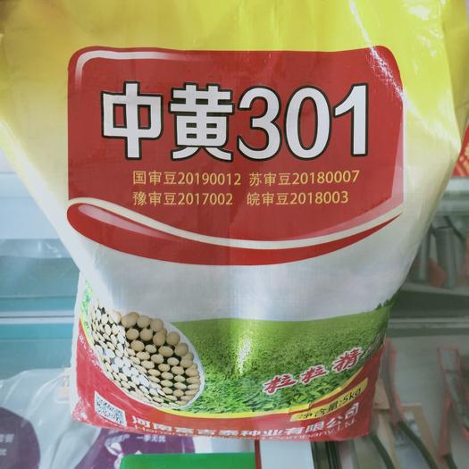 黄豆种子  中黄301   高产品种  适合机收    实收测产629斤