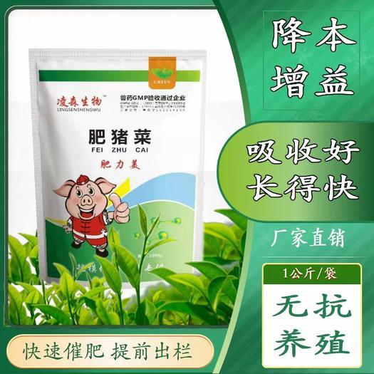 营养添加剂  猪催肥促长用发酵中药肥猪菜,能吃能睡上膘快,提前20天出栏