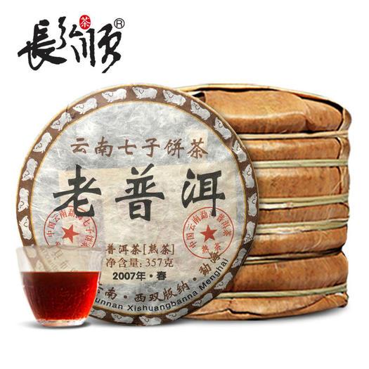 古树茶  2007年勐海布朗山班章老普洱茶古树熟茶 云南七子饼老茶叶