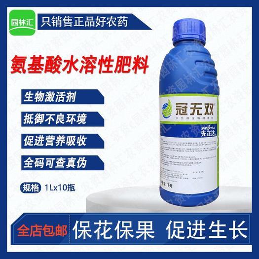 氨基酸肥料  先正達 冠無雙 含氨基酸水溶肥料 ?;ㄅ蚬?提高免疫葉面肥1