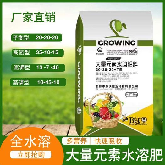 大量元素肥料  源沃品牌高氮高磷高钾平衡 20kg/箱 厂家直发  全国包邮