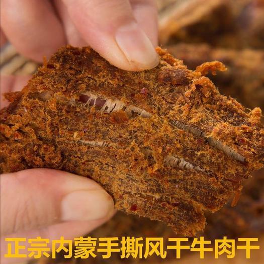 牛肉干内蒙古手撕风干五香辣牛肉片网红零食小吃牛肉干包邮
