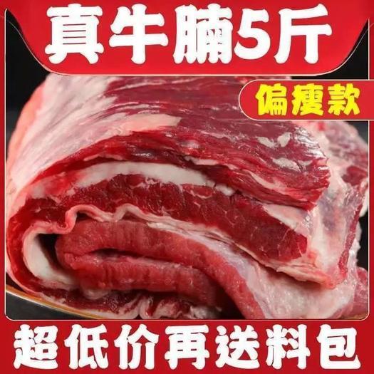 【冷链包邮】新鲜牛腩肉批发5斤拿样黄牛肉牛腩餐饮商超团购