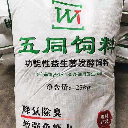 益生菌发酵饲料,促消化吸收,防病,降低粪便氨氮气味。掺配5%