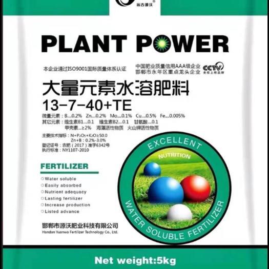 大量元素肥料  水溶肥源沃品牌水溶肥大量元素水溶肥国家认证,高氮高磷高钾