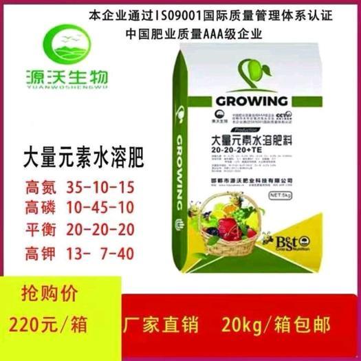 大量元素肥料  大量元素水溶肥 源沃生物品牌  高氮/高磷/高钾/平衡