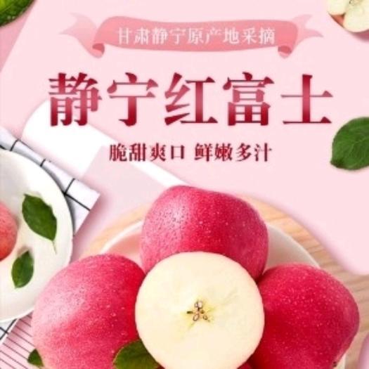 红富士苹果 水晶富士全国最脆的红富士吃过的人都赞【坏果包赔】