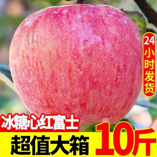 【顺丰包邮】陕西 红富士苹果10斤箱现新鲜水果脆甜冰糖心
