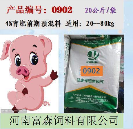 预混料  4%育肥前期,育肥后期,后备母猪,怀孕期,哺乳期