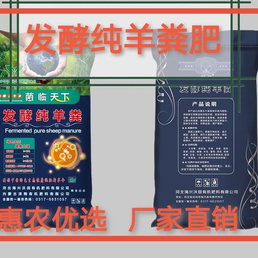 发酵羊粪有机肥 发酵纯羊粪肥 杜绝中间商厂家直销【优选推荐】