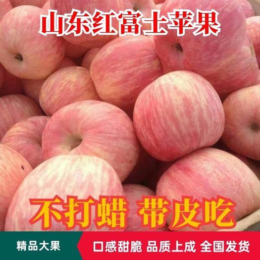 冷库红富士苹果大量出库纸袋红富士(条纹,偏红)口感脆甜