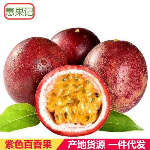 紫香一号百香果  紫香百香果5斤新鲜水果酸甜多汁应季紫香百香果西番莲