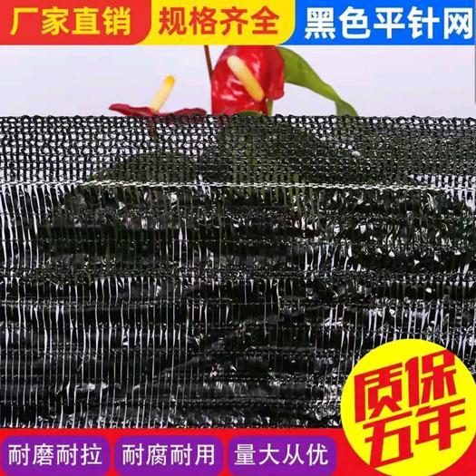 厂家直销平针遮阳网 75% 95%遮阳率 保用8~10年