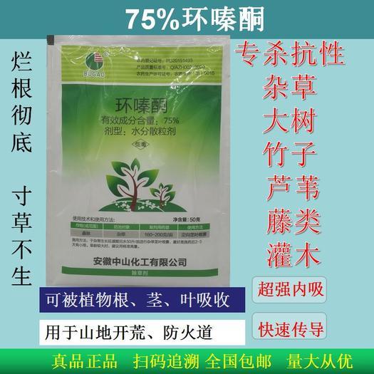 75%環嗪酮殺大樹竹子灌木等惡性雜草 爛根徹底寸草不生