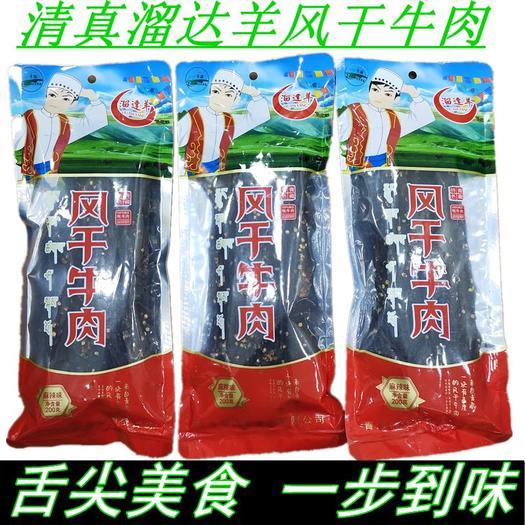 牛肉干  青海溜達羊風干牦牛肉200克袋裝麻辣五香味青藏風味特產包郵