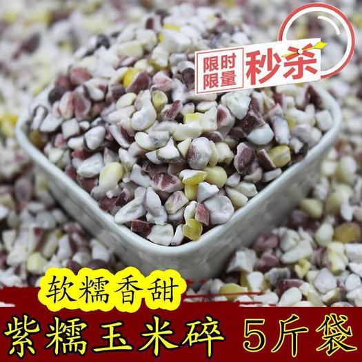 紫玉米粒  紫玉米中粒熬粥紫玉米花青素含量高紫玉米5斤一袋包郵