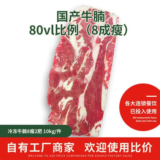 非常瘦!2肥8瘦国产牛腩80vl比例 25kg/件