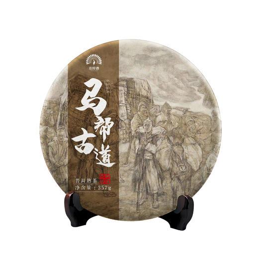 云南普洱茶熟茶茶饼357g 马帮古道普洱茶熟茶
